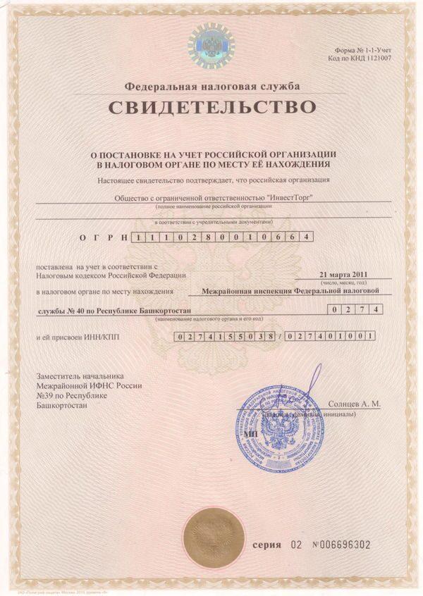 свидетельство о регистрации индивидуального предпринимателя образец - фото 11